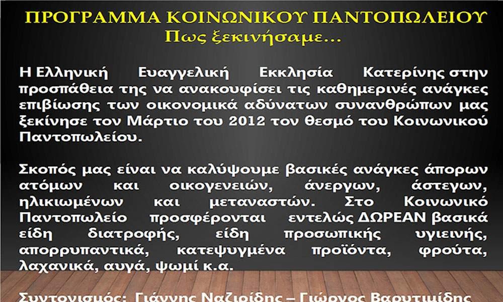 02 - ΠΕΡΙΧΩΡΗΣΙΣ - ΚΟΙΝΩΝΙΚΟ ΠΑΝΤΟΠΩΛΕΙΟ copy