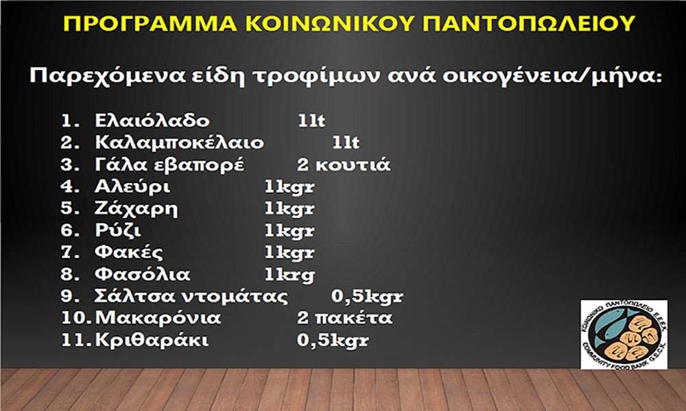09 - ΠΕΡΙΧΩΡΗΣΙΣ - ΚΟΙΝΩΝΙΚΟ ΠΑΝΤΟΠΩΛΕΙΟ copy
