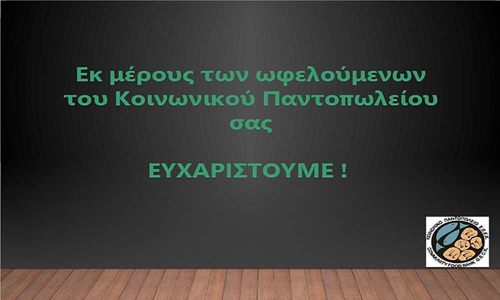 11 - ΠΕΡΙΧΩΡΗΣΙΣ - ΚΟΙΝΩΝΙΚΟ ΠΑΝΤΟΠΩΛΕΙΟ copy