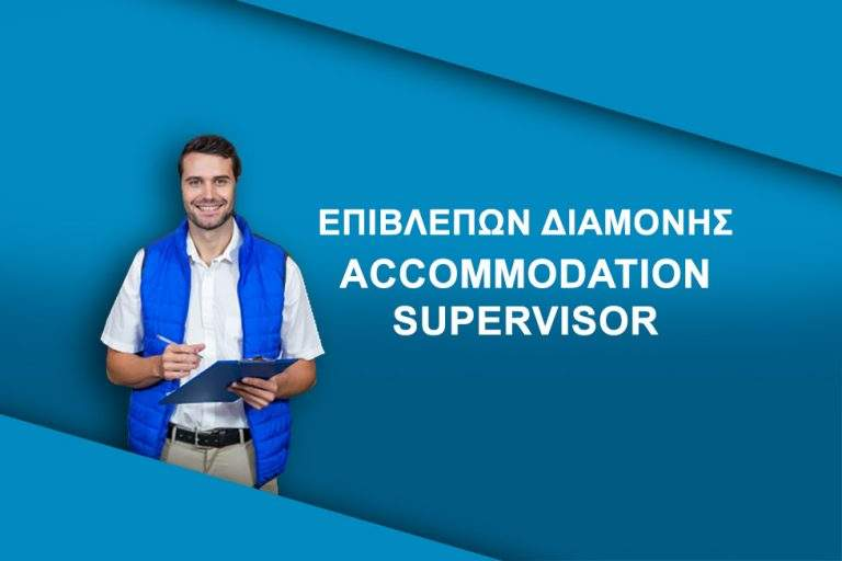 ACCOMMODATION SUPERVISOR 3