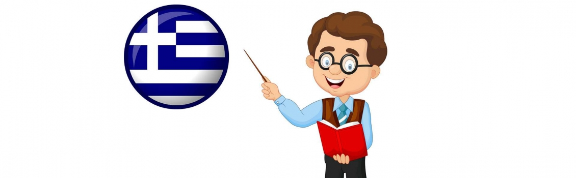 JOB VACANCY: GREEK LANGUAGE EDUCATOR  (position code: EDUCATOR-031)